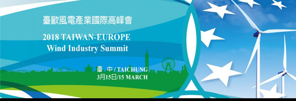 Taiwan Europe Summit